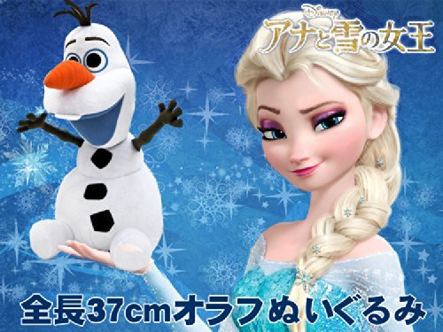 Disney ディズニー アナと雪の女王 FROZEN 雪だるま オラフ 全長37cm ぬいぐるみ [並行輸入品]