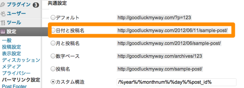 パーマリンク設定  Good Luck My Way com  WordPress 1