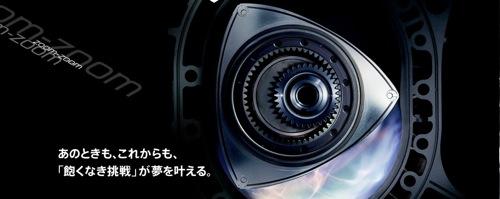 MAZDA ロータリーエンジン|RX 8