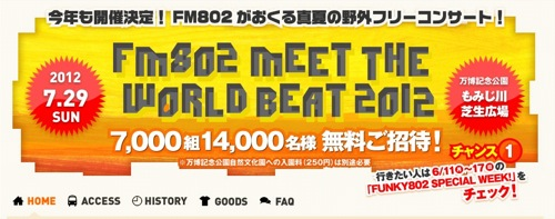 FM802 MEET THE WORLD BEAT 2012