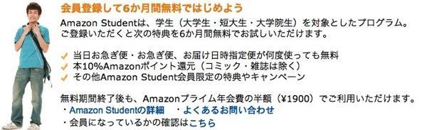 Amazon co jp Amazon Student 学生のためのプログラム Amazon Student