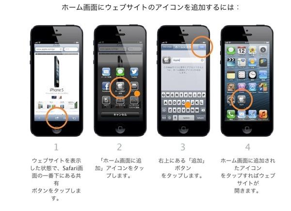 アップル  iOS  ホーム画面に追加する