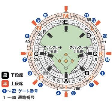 座席案内 | 京セラドーム大阪