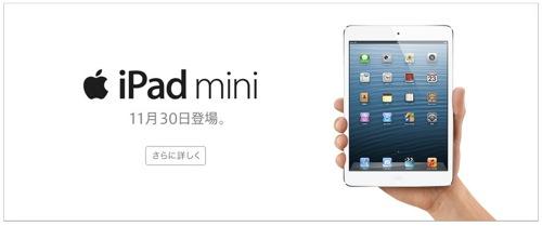 IPad mini iPad Retinaディスプレイモデル | ソフトバンクモバイル