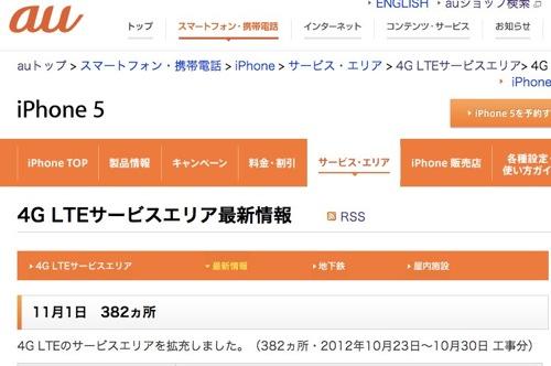 最新情報 | 4G LTEサービスエリア | サービス エリア | iPhone 5 | au
