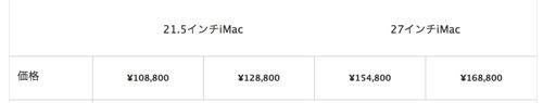 IMac  究極のオールインワンデスクトップコンピュータ iMacを購入する  Apple Store  Japan