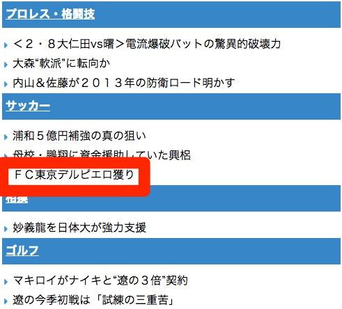 1月16日 水 発行 | 東スポWeb  東京スポーツ新聞社