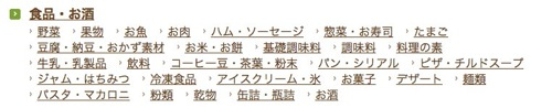 イオンネットスーパー イオン北千里店トップページ 2