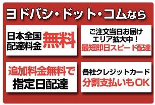 ヨドバシ com  ヨドバシカメラの公式通販サイト 全品無料配達