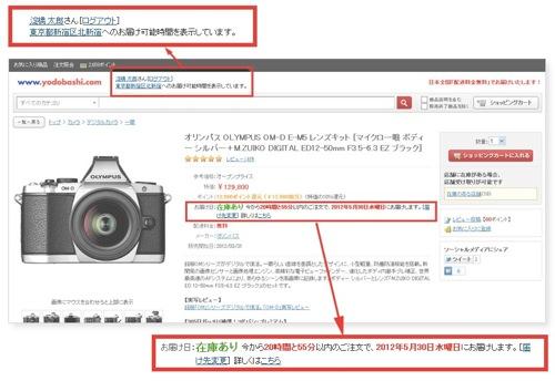 ヨドバシ com ヨドバシ ドット コムのスピード配達が更にパワーアップ 全品 日本全国 配達料金無料