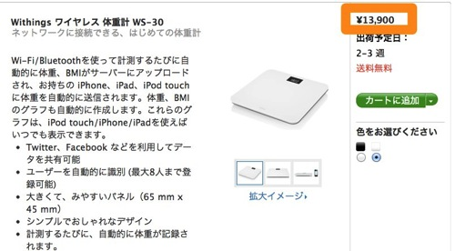 Withings ワイヤレス 体重計 WS 30  Apple Store  Japan 1