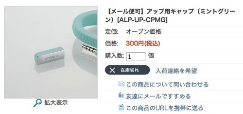 Jawbone アップ用キャップ ミントグリーン UP CAP MINT GREEN