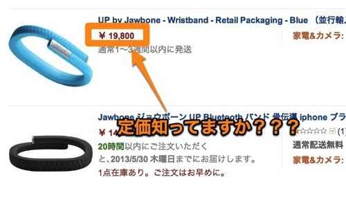 Amazon co jp up by jawbone
