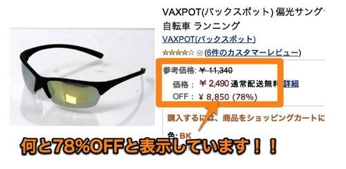 VAXPOT バックスポット 偏光サングラス