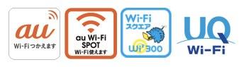 Au Wi Fi | サービス エリア | iPhone 5 | au