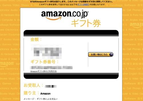 Amazon様からAmazonギフト券をお贈りします