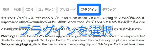 WP Super Cache   GoodLuckMyWay com  WordPress 2