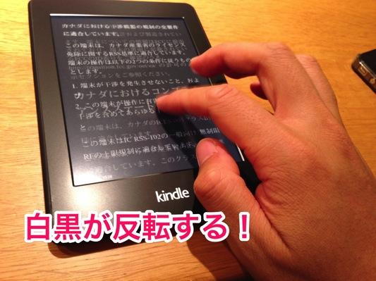 Kindle ページ切替 白黒反転