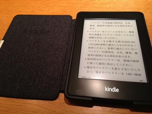 Amazon純正のKindle Paperwhite用レザーカバー