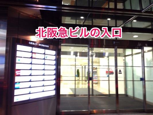 北阪急ビル