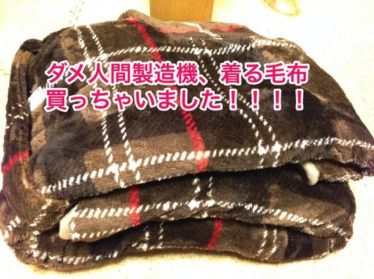 着る毛布 ダメ人間製造機