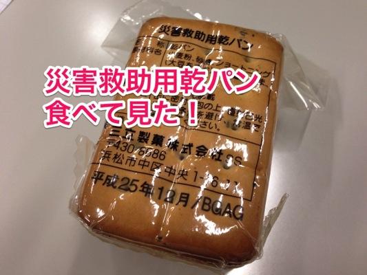 災害救助用乾パン 三立製菓