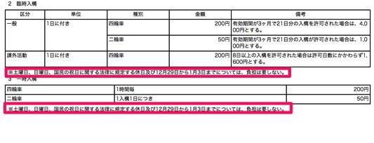 大阪大学構内交通規制実施細則 3