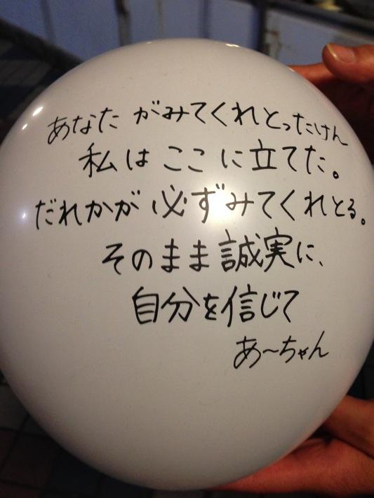 Perfume風船