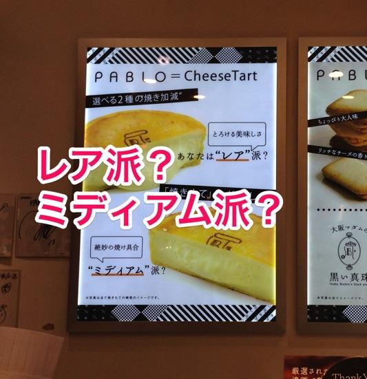 焼きたてチーズタルト専門店PABLO