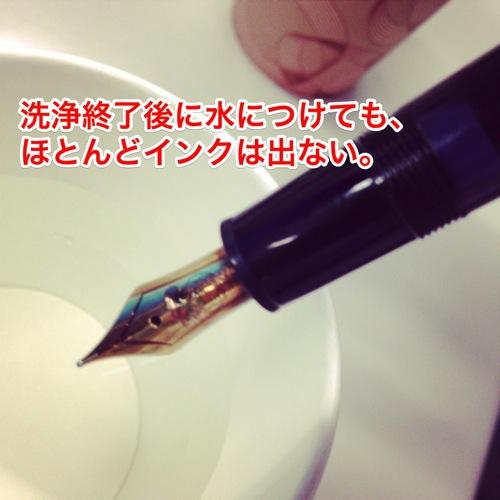 万年筆お手入れ方法