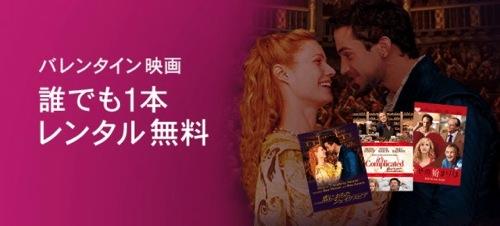 amazon_バレンタイン映画