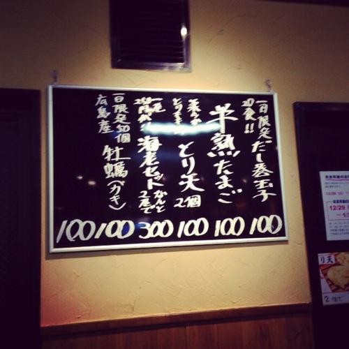 天ぷらの山