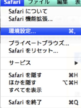 Safari_キャッシュクリア