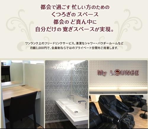 MyLoungeとは | My LOUNGE|大阪 梅田でWi Fiスポットや自習室 シャワールーム パウダールームなどをご利用できる月額制サービス