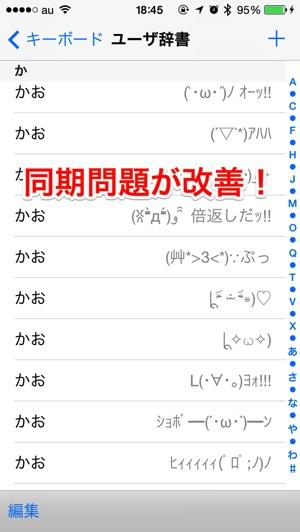 iPhoneとMacの辞書同期