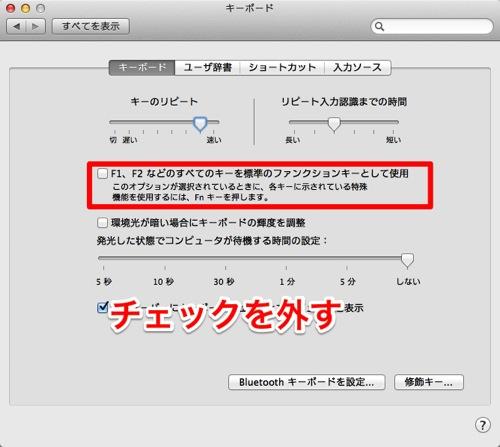 MacBookのファンクションキー