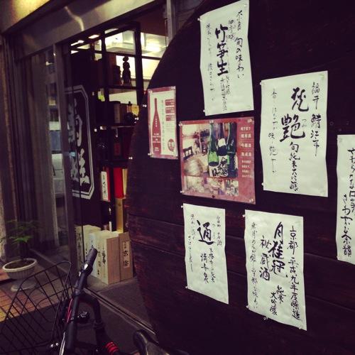 島田商店_阿波座