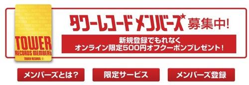 タワーレコード メンバーズ  TOWER RECORDS ONLINE