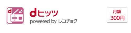 SmartTV dstickスペシャルサイト ホーム NTTドコモ