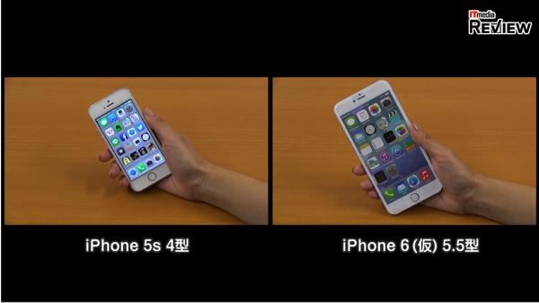 動画でチェック 5 5型iPhone 6 仮 は片手に収まるのか ITmedia REVIEW