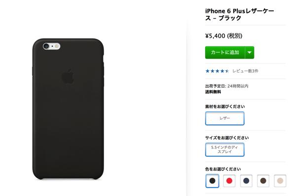 IPhone 6 Plusレザーケース ブラック Apple Store 日本