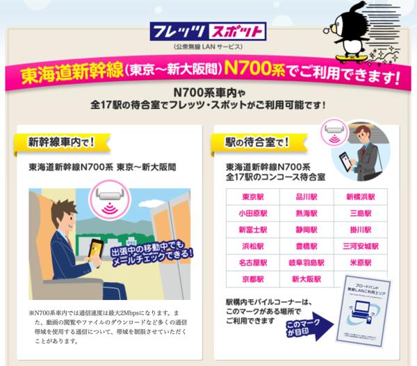 フレッツ スポット 公衆無線LANサービス 東海道新幹線 東京~新大阪間 N700系でご利用できます |フレッツ スポット 公衆無線LANサービス |フレッツ光公式|NTT西日本