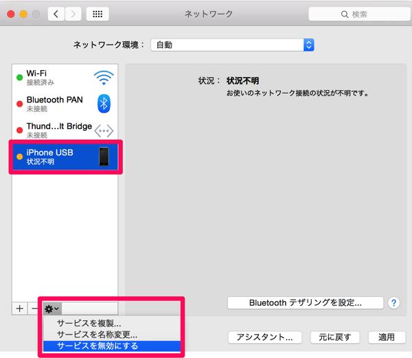 アクションメニュー と ネットワーク と iPhoneのUSBによるテザリング インターネット共有 を解除する方法 あなたのスイッチを押すブログ