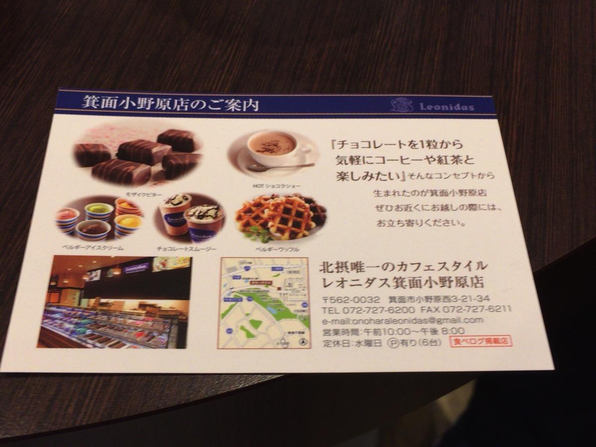 レオニダス_小野原店