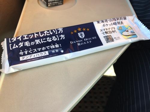 新幹線ウェットティッシュ